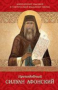 Митрополит Владимир (Иким) -Преподобный Силуан Афонский