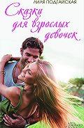 Лилия Подгайская - Сказки для взрослых девочек (сборник)