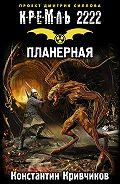 Константин Кривчиков -Кремль 2222. Планерная