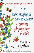 Евгений Тарасов -Как поднять самооценку и стать уверенным в себе. Тесты и правила