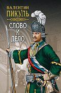 Валентин Пикуль - Слово и дело. Книга первая. Царица престрашного зраку. Том 1