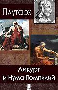 Плутарх -Ликург и Нума Помпилий