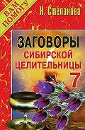 Наталья Ивановна Степанова -Заговоры сибирской целительницы. Выпуск 07