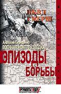 Анатолий Терещенко -Военная контрразведка. Эпизоды борьбы