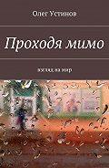 Олег Устинов -Проходямимо. взгляд намир