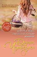 Диана Чемберлен -Девочка-беда, или Как стать хорошей женщиной