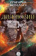 Григорий Неделько -Диллюзии