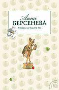 Анна Берсенева -Яблоки из чужого рая