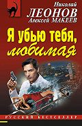 Николай Леонов - Я убью тебя, любимая