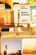 Вадим Ярмолинец -Кроме пейзажа. Американские рассказы (сборник)
