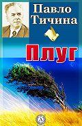 Павло Тичина -Плуг