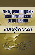 Наталия Ивановна Роньшина, Надежда Сергеевна Носова - Международные экономические отношения