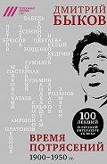 Дмитрий Львович Быков -Время потрясений. 1900-1950 гг.