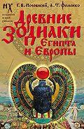 Анатолий Фоменко -Древние зодиаки Египта и Европы. Новая хронология Египта, часть 2