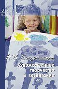 Анатолий Васильевич Бакушинский -Художественное творчество и воспитание
