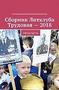 Владимир Броудо -Сборник Литклуба Трудовая–2018. Пятая часть