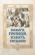 Игумен Митрофан (Гудков) - Помоги, Господи, изжить гордыню