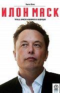 Эшли Вэнс -Илон Маск: Tesla, SpaceX и дорога в будущее