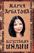 Мария Арбатова -Дегустация Индии