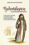 Алексей Солоницын -Чудотворец наших времен. Святитель Иоанн, архиепископ Шанхайский и Сан-Францисский