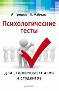 А. Г. Грецов -Психологические тесты для старшекласников и студентов