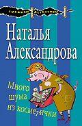 Наталья Александрова -Много шума из косметички