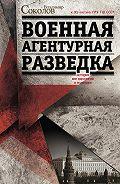 Владимир Соколов -Военная агентурная разведка. История вне идеологии и политики