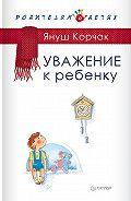 Януш  Корчак -Уважение к ребенку