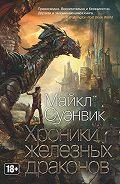 Майкл Суэнвик -Хроники железных драконов (сборник)