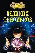 Николай Непомнящий - 100 великих феноменов