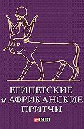 Сборник -Египетские и африканские притчи