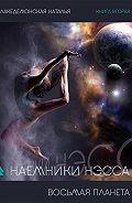 Лакедемонская Наталья - Книга «Наемники Нэсса: Восьмая планета». Часть 1