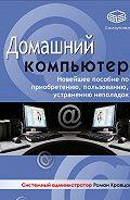 Роман Кравцов -Домашний компьютер