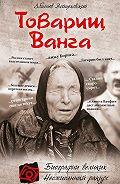 Збигнев Войцеховский -Товарищ Ванга