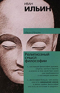 Иван Ильин -Религиозный смысл философии