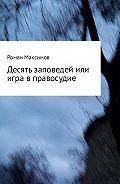Роман Романович Максимов -Десять заповедей или игра в правосудие