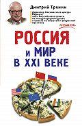 Дмитрий Тренин -Россия и мир в XXI веке