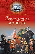 Александр Широкорад -Британская империя