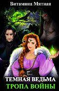 Витамина Мятная -Темная Ведьма. Тропа войны
