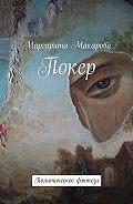 Маргарита Макарова -Покер. Политическое фэнтези