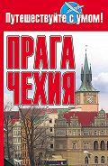 О. Афанасьева - Прага + Чехия