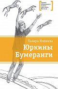 Тамара Витальевна Михеева -Юркины Бумеранги (сборник)