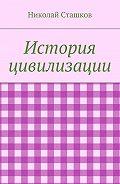 Николай Сташков -История цивилизации