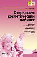 Мария Савченко -Открываем косметический кабинет
