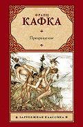 Франц Кафка - Превращение (сборник)