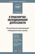 А. А. Кирилловых -Комментарий к Федеральному закону от 30 июня 2003 г. №87-ФЗ «О транспортно-экспедиционной деятельности» (постатейный)