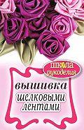 С. Ю. Ращупкина - Вышивка шелковыми лентами