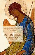 Иларион (Алфеев) -Во что верят православные христиане