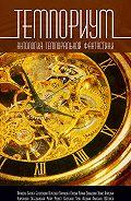 Юлиана Лебединская -Темпориум. Антология темпоральной фантастики