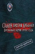 Сергей Цыркун - Сталин против Лубянки. Кровавые ночи 1937 года